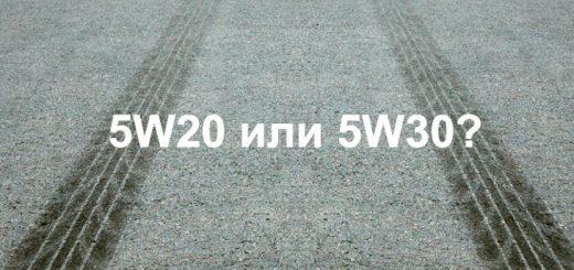 5w 20 vs 5w 30